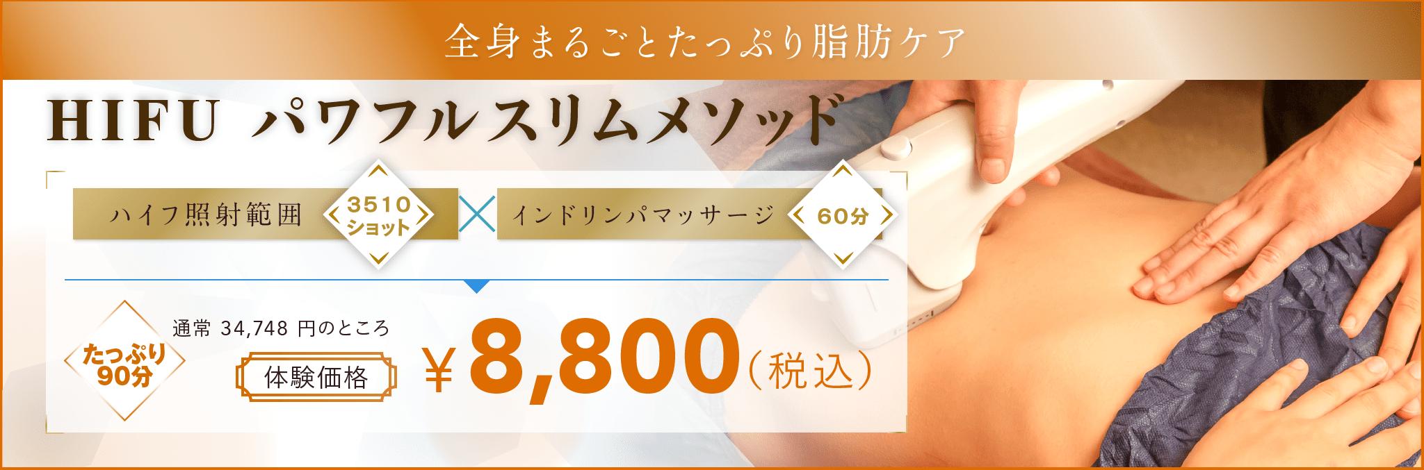 ウルトラ大幅減量コース インディバ 3D美容骨盤調整 インドリンパマッサージ 遠赤外線ヒートマット 120分 通常価格15,000円 体験価格¥5,000(税込)